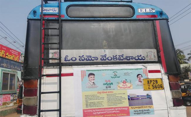 APS RTC Bus Services Delayed in Visakhapatnam - Sakshi