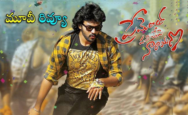 Prema Entha Pani Chese Narayana Telugu Movie Review - Sakshi