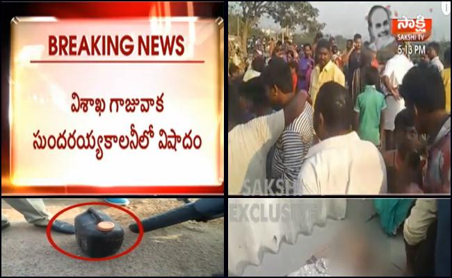 At Least Four People Died Due To Drinking Toxic In Vizag - Sakshi