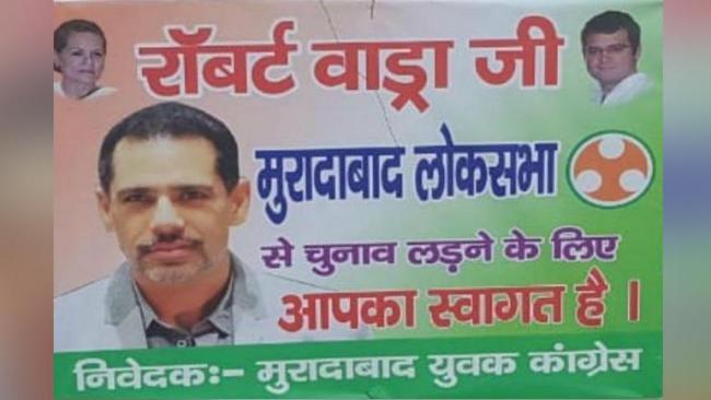 Posters in Moradabad Ask Robert Vadra To Join Politics - Sakshi