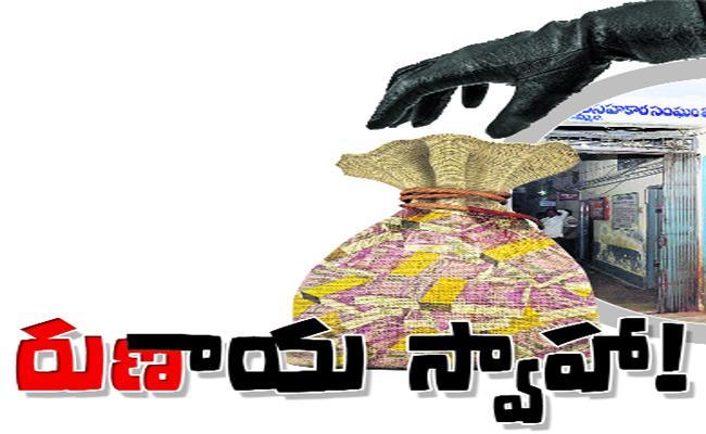 Corruption In SC Corporation Loans Distribution - Sakshi