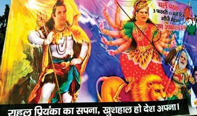 Posters depict PM Modi as Mahishasura, Rahul as Shiva - Sakshi