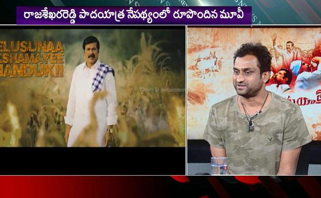 Yatra Movie Director Mahi V Raghav Special Interview In Sakshi