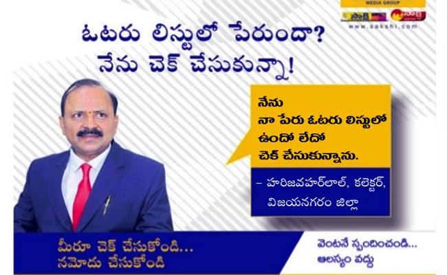 Election Commission Started Voter Awareness Campaign To Increase Voter Participation In Vizianagaram - Sakshi