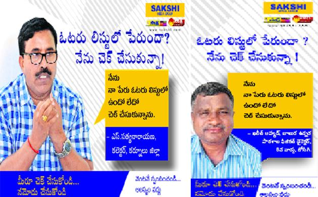 KURNOOL: Have Your Vote .. See Right Away - Sakshi