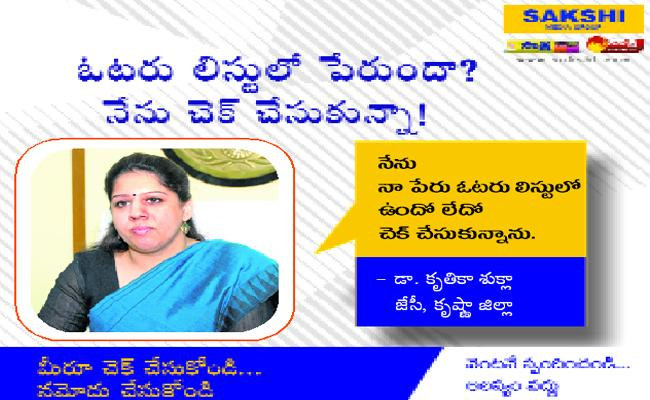 Voter List  Checking In Your Name - Sakshi