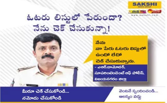 Election Commission Started Voter Awareness Campaign In Vijayanagaram - Sakshi