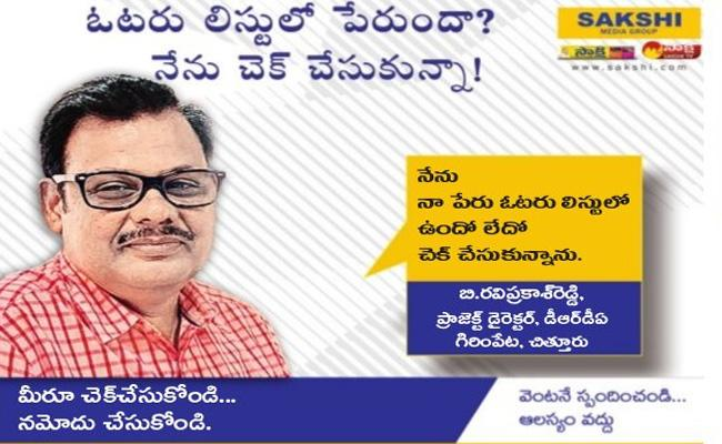 Election Commission Started Voter Awareness Campaign In Chittoor District - Sakshi
