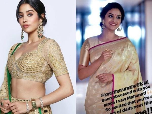 Janhvi Kapoor Welcomes Keerthy Suresh To Bollywood - Sakshi
