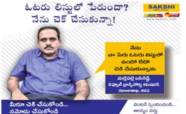 Election Commission Started Voter Awareness Camp To Increase Participation In YSR District - Sakshi