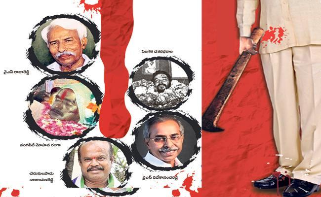 This Is Chandrababu Naidu History of Political murders - Sakshi