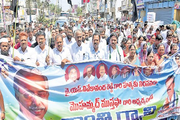 Statewide protests about YS Viveka Murder Issue - Sakshi