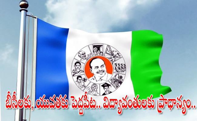 BC, Women, Youth get Priority in YSRCP Candidates List - Sakshi
