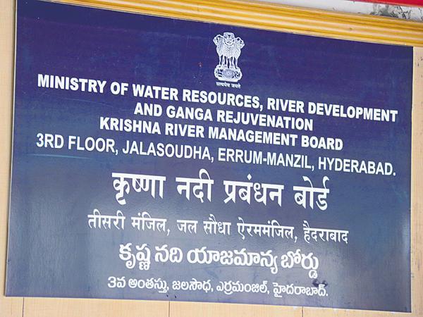 Krishna Board Embarrassed on Telugu States  - Sakshi