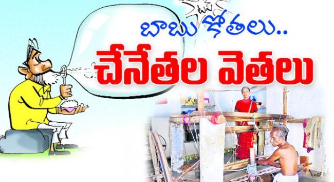 Chandrababu Govt Cheated Handicraft Workers - Sakshi