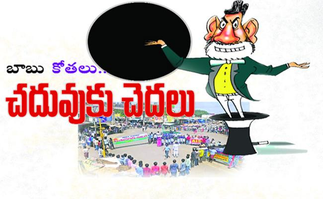 Fee Reimbursment Eligible Candidates Cheated By Chandrababu Govt - Sakshi