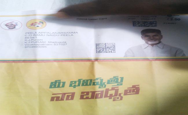 Chandrababu Naidu Letter to Dwcra Groups in Visakhapatnam - Sakshi