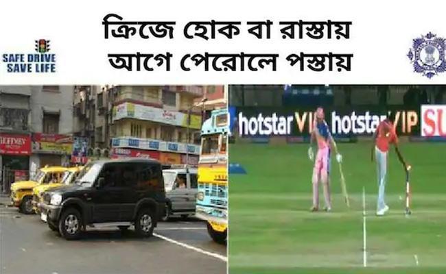 Mankad Controversy Inspires Kolkata Traffic Police Latest Campaign - Sakshi