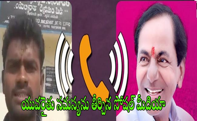 CM KCR Phone Call To Young Farmer Over Land Issue - Sakshi
