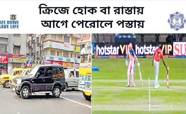 Ashwin mankads Buttler: From Mission Shakti to traffic lessons by Kolkata police - Sakshi