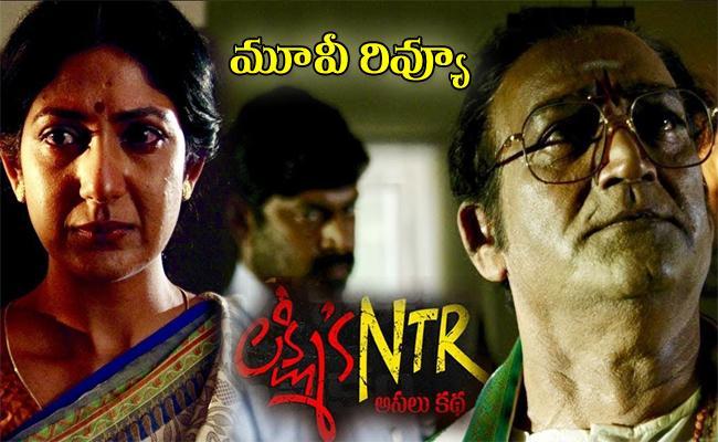 Lakshmis NTR Telugu Movie Review - Sakshi