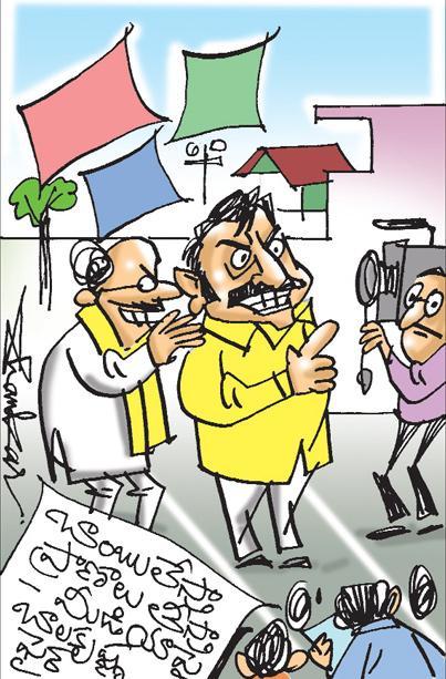 Sakshi cartoon(29-03-2019)