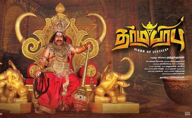 Yogi Babu As Yamaraja In Political Satire Dharmaprabhu - Sakshi