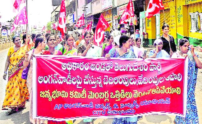 Anganwadi Protest Against Tdp Governament - Sakshi