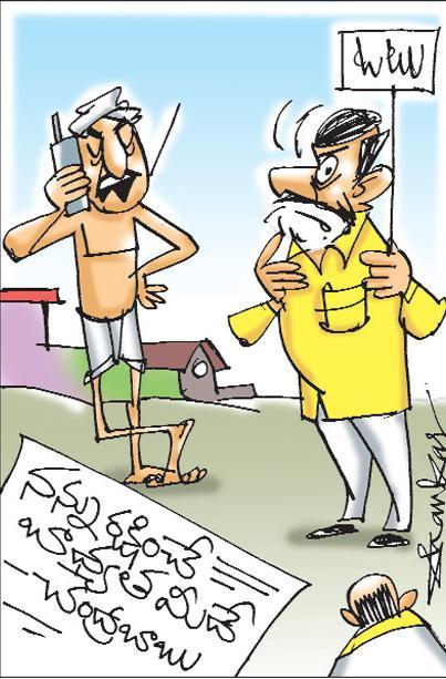 Sakshi cartoon(31-03-2019)