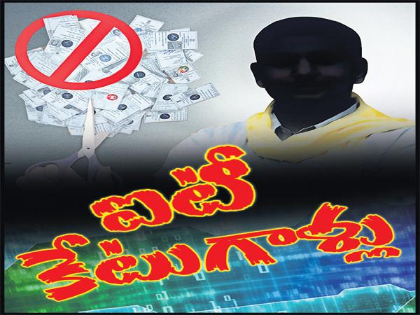 Speed up of inquiry in Data theft case - Sakshi