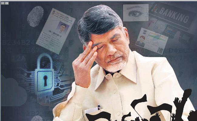 Ap people fire on cm chandrababu for Bank accounts and aadhaar details abduction - Sakshi