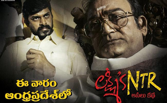 Ram Gopal Varma On Lakshmis NTR Release In Andhra Pradesh - Sakshi