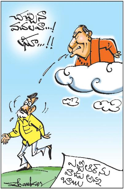 Sakshi Cartoon 10-04-2019