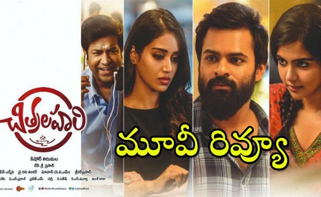 Chitralahari Telugu Movie Review - Sakshi