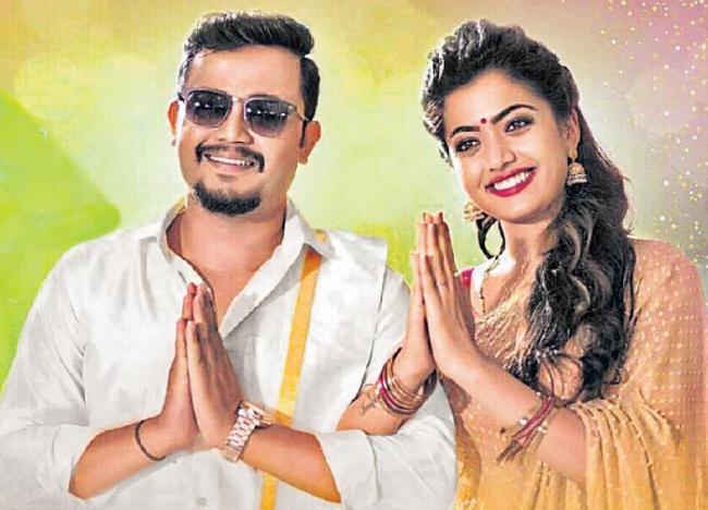 Rashmika Mandanna Geetha Chalo Movie Teaser - Sakshi