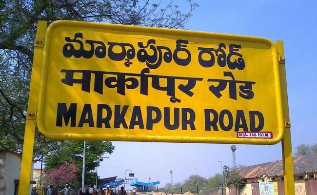 Natu Bomb Blast In Markapuram - Sakshi