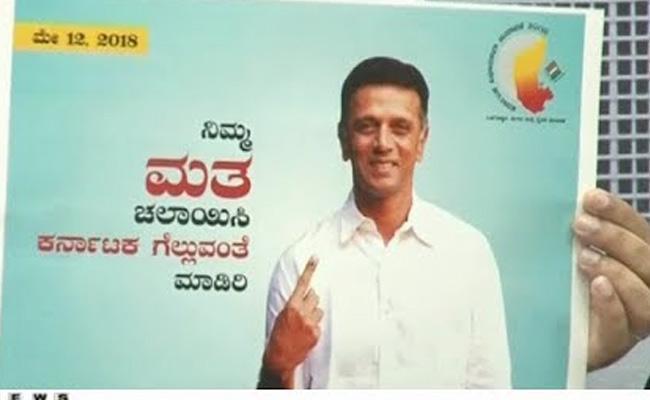 Why Karnataka Election Commission Brand Ambassador Rahul Dravid Cannot Vote - Sakshi