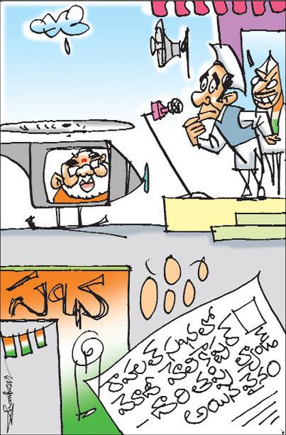 Sakshi cartoon(14-04-2019)