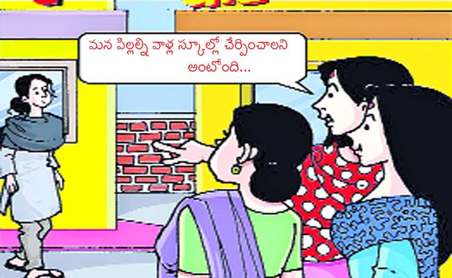 Private Schools Target to Teachers For Admissions - Sakshi