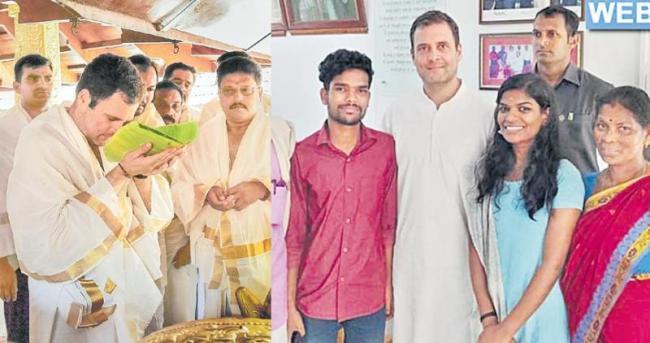 rahul gandhi in wayanad not here to make false promises committed - Sakshi