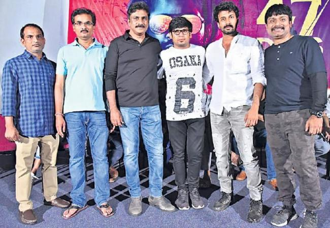47 days trailer launch by tammareddy bharadwaja - Sakshi