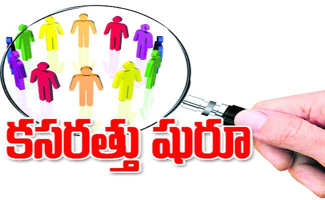 MPTC And ZPTC Elections TRS Starts Process - Sakshi