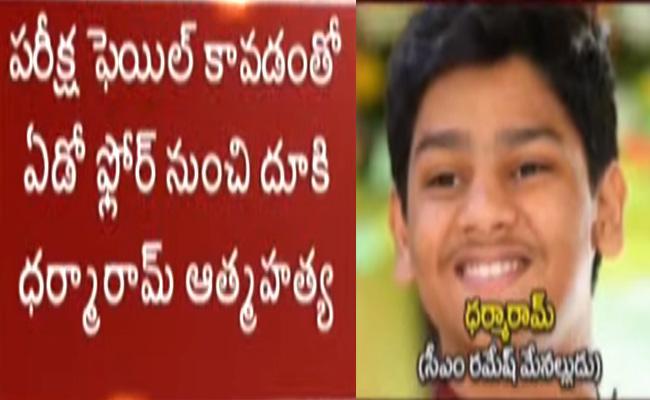 CM Ramesh nephew dharmaram committed suicide in hyderabad - Sakshi