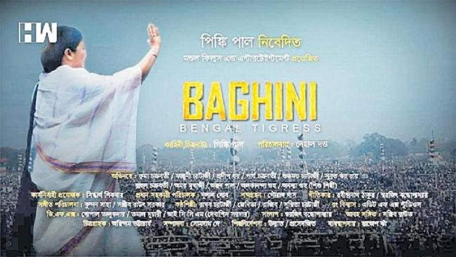 EC seeks report from WB poll officer on alleged biopic of Mamata benergee - Sakshi