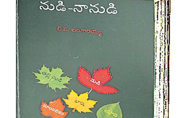 Sahithi Circle Released By Tirumala Rao - Sakshi