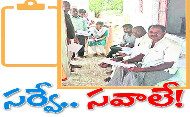 Rythu Samagra Survey In Rangareddy - Sakshi