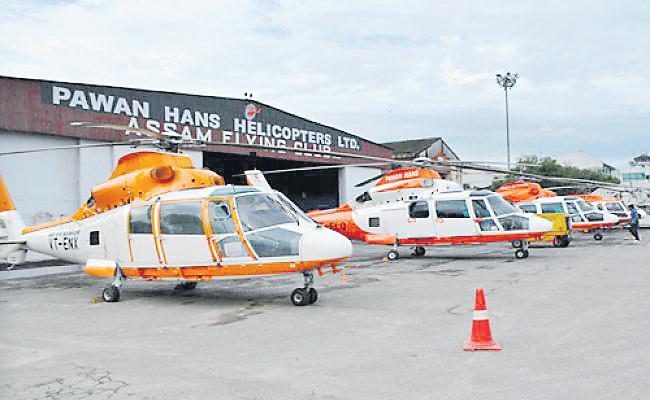 Government plans to put Pawan Hans strategic sale on hold till  - Sakshi