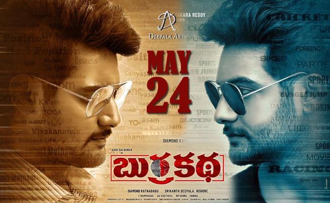 Aadi Sai Kumar Burrakatha Movie Release Date - Sakshi