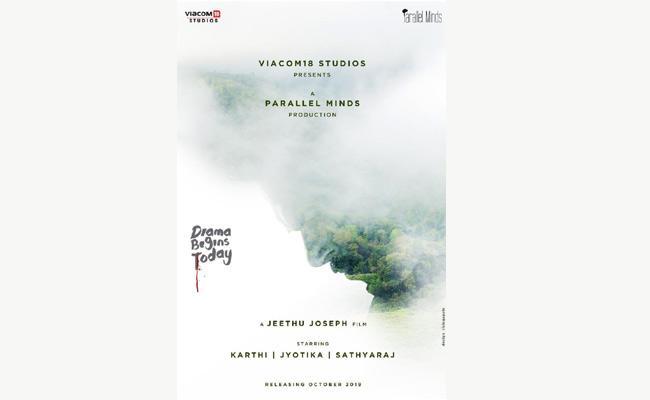 Actor Karthi Happyer over Acting With Jyothika - Sakshi
