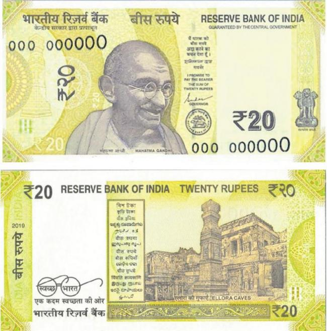 RBI to issue new Rs 20 note - Sakshi